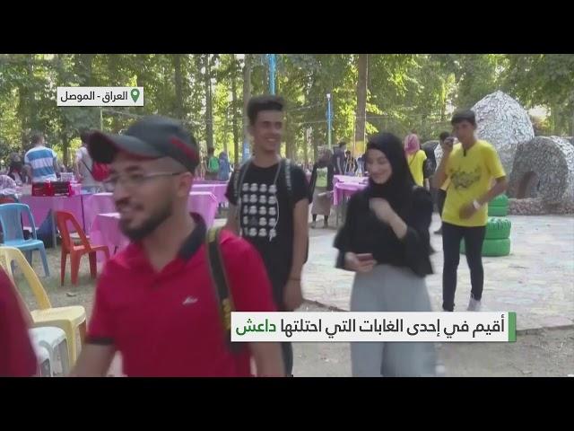 مهرجان من أجل السلام والتنوع في الموصل