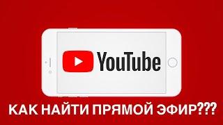 Как найти прямые трансляции на Ютубе на телефоне