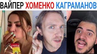 Лучшие Инста Вайны 2019 Каграманов, Ника Вайпер, Александр Хоменко, Елена Сажина