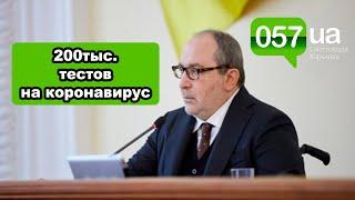 в Харьков привезут 200 тысяч тестов на коронавирус: Кернес