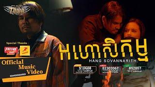 អហោសិកម្ម - ហង្ស សុវណ្ណារិទិ្ធ - Hang Sovannarith - Official Music Video