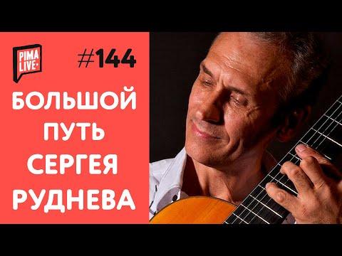 Сергей Руднев - Физиология или талант | 1 часть