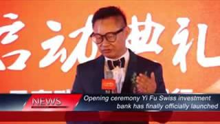 亚洲网络新闻台 Asian News Network - 易富瑞士银行报导 Yi Fu Swiss Investment Bank News