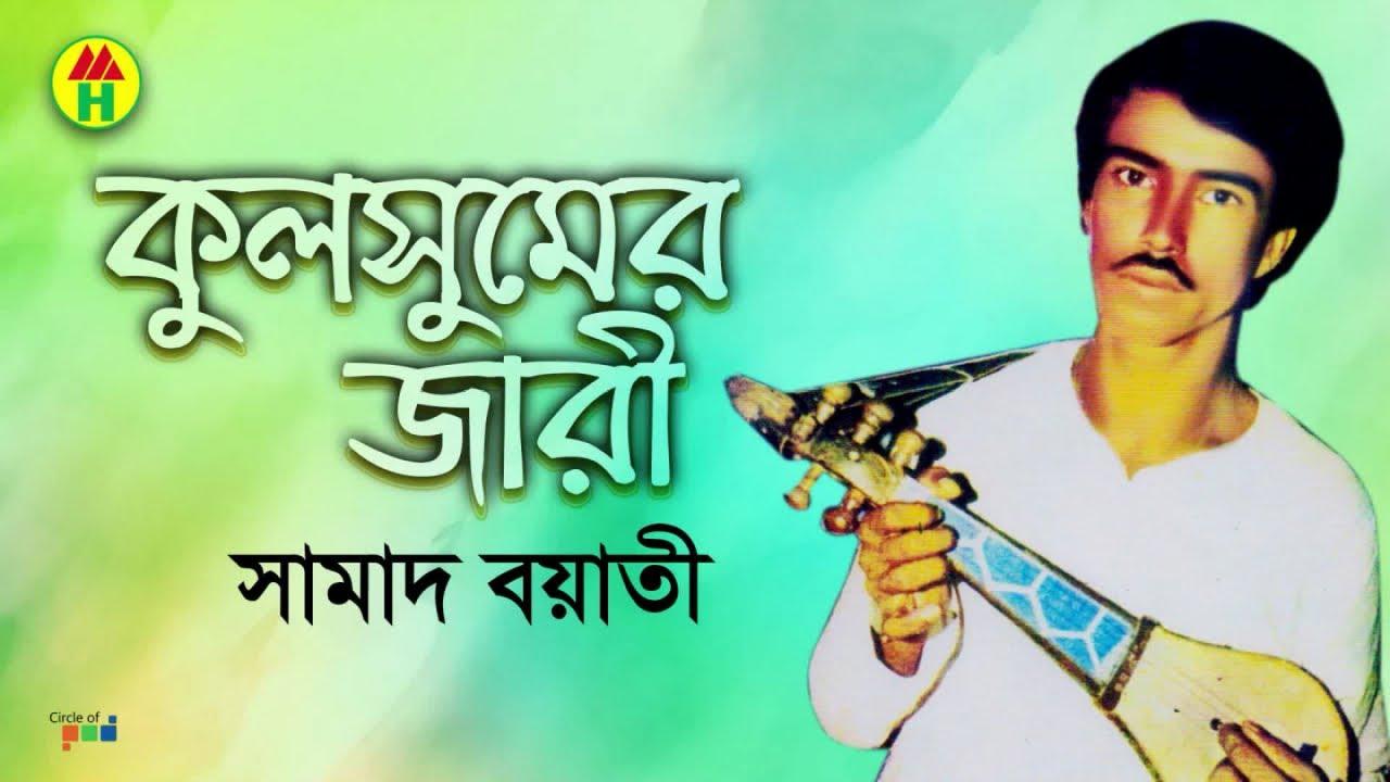 Samad Boyati - Kulsumer Jari   কুলসুমের জারী   Bangla Jari Gaan