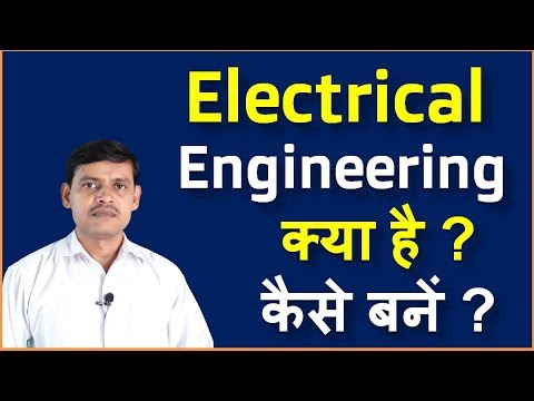 What is Electrical Engineering || Electrical Engineer Kaise bante hai | Scope & Salary