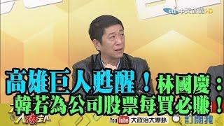 【精彩】高雄巨人甦醒!林國慶:韓若為公司股票每買必賺!