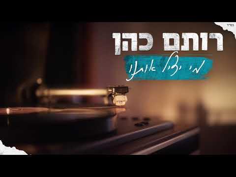 רותם כהן - מי יציל אותנו