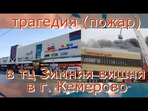 трагедия (пожар) в тц Зимняя вишня в г. Кемерово