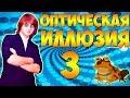 ОПТИЧЕСКАЯ ИЛЛЮЗИЯ - ОБМАН ЗРЕНИЯ 3 !!! MAGIC VLOG !!!