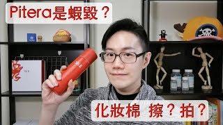 成分控單元。我收到保溼精華界的天后 - SKII青春露耶【Dr. Ivan6】I received the gift - SKII facial treatment essence thumbnail