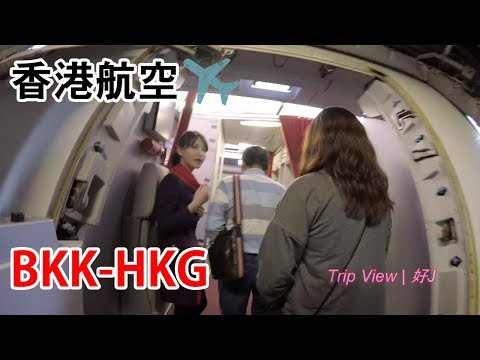 【Hong Kong Airlines】HX768 Bangkok to Hong Kong 香港航空【HX】