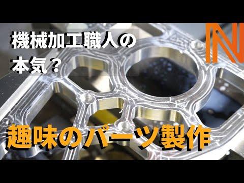 【ワンオフ】アルミ削りだしでバイクパーツ製作!