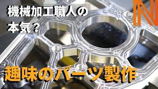 【ワンオフ】アルミ削りだしでバイクパーツ製作!Machining a Aluminum Parts