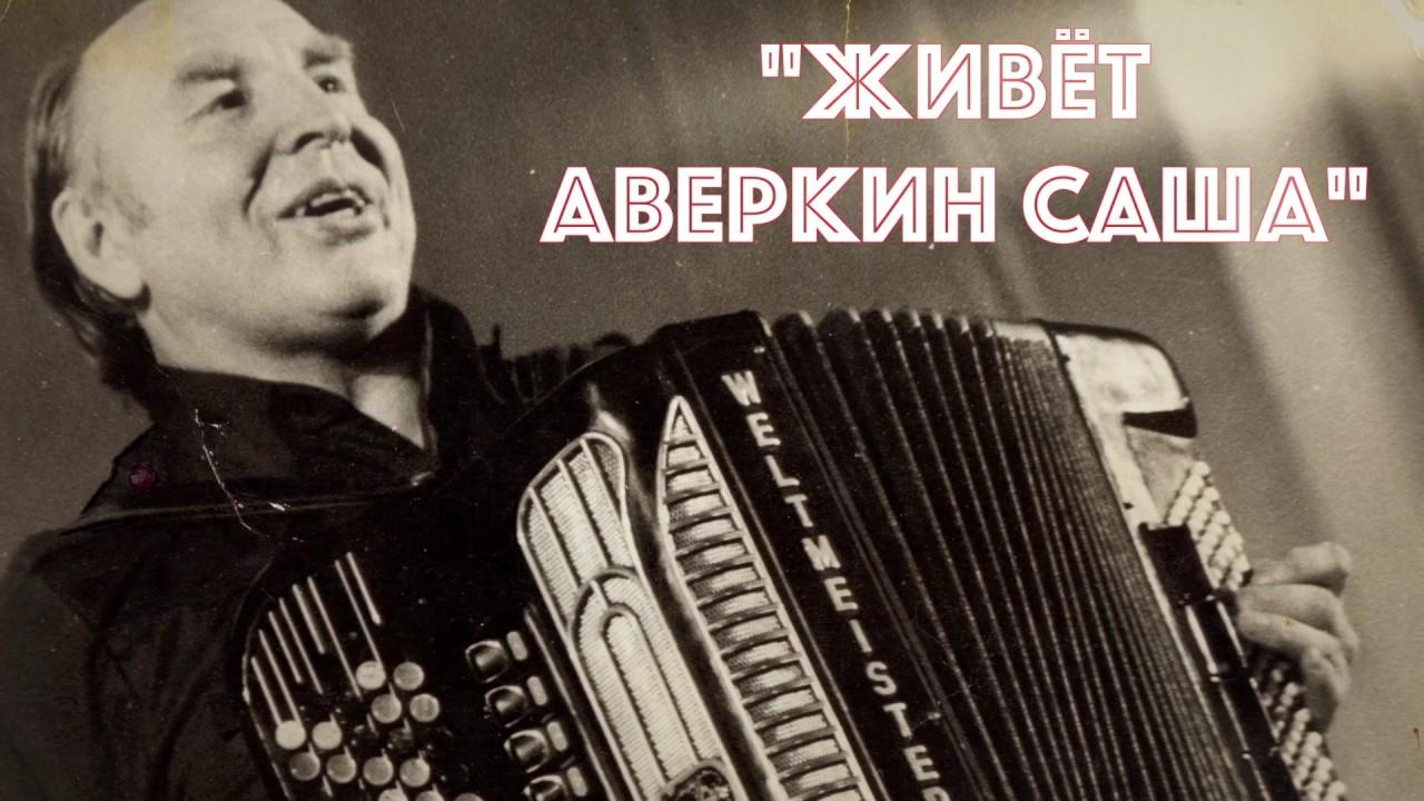 ПЕСНИ А.АВЕРКИНА НАТАШКА СКАЧАТЬ БЕСПЛАТНО