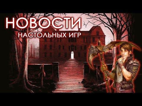Новости настольных игр: Русский Манчкин, Похищение, Салат Удачи и другие.