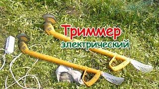 Триммер электрический Не дорого