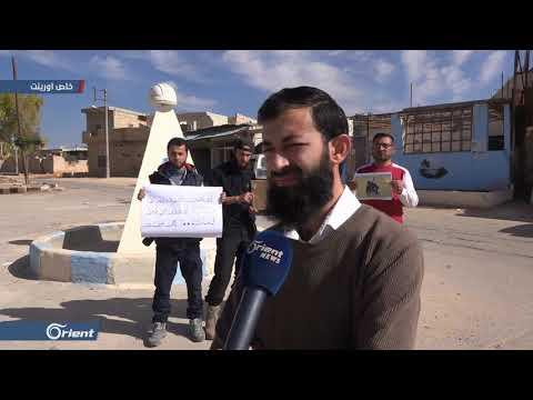 وقفة احتجاجية للمطالبة بالإفراج عن الناشط -جمعة العمري- ووقف عمليات الخطف في الريف الشمالي لحلب  - 13:53-2018 / 11 / 6