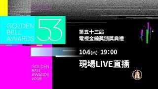 2018第53屆電視金鐘獎頒獎典禮現場LIVE直播