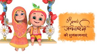 Janmashtami | Happy Janmashtami song - Krishna and Radha Dance | Jugnu Kids