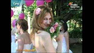 «Сбежавшие невесты» в Сочи