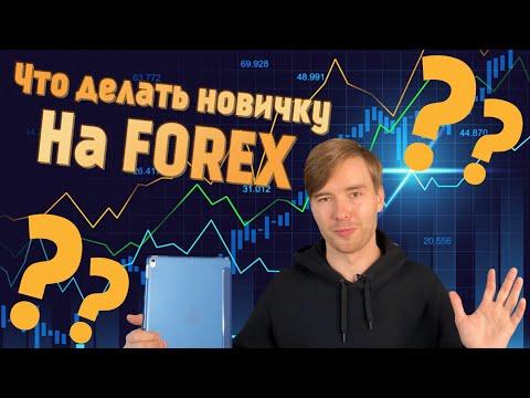 Как играть на Forex новичку ??? 🤔 - Трейдинг для чайников