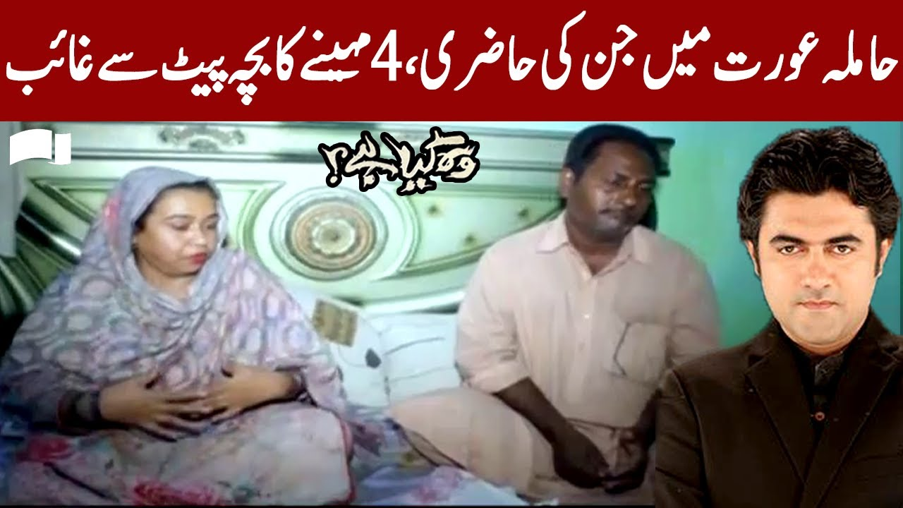 Woh Kya Hai with Sajjad Saleem | 13 September 2020 | Express News | IF1I