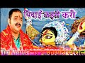 Durga Maa Bidai Dj Song Bidai Kaise Kari Fadu Vibration mp3 song Thumb