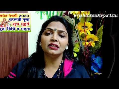 Basant Panchami Ke Shubh Mahurt Par Kare Yeh Puja