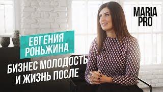 Бизнес молодость и жизнь после: Евгения Роньжина