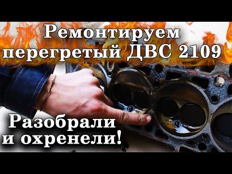Переборка (ремонт) перегретого двигателя Ваз 2109. Замена прокладки ГБЦ. Выставление зажигания 2109.