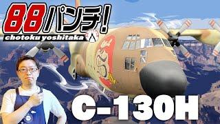 【3日目】88パンチ!C130H【エリア88】