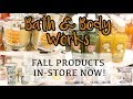 BATH AND BODY WORKS FALL PRODUCTS IN STORE NOW // NEW PUMPKIN CANDLE SCENTS
