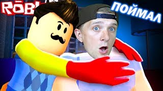 The SECRET of HELLO neighbour in ROBLOX That hides Hi neighbor? Adventure cartoon hero from the channel FFGTV