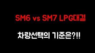 [엉녀TV] SM6 LPe vs SM7 LPe 가격과 …