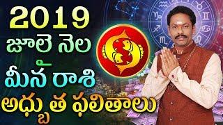 2019 జూలై మీనా రాశి అద్బుత ఫలితాలు   JKR Bhathi 2019 july meena rasi phalithaalu  