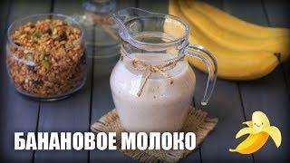 Банановое молоко — видео рецепт