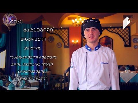"""#გურმანია ნიკა ყატაშვილი: """"სამზარეულო ჩემთვის არის ყველაზე დიდი სიამოვნების მომნიჭებელი"""""""