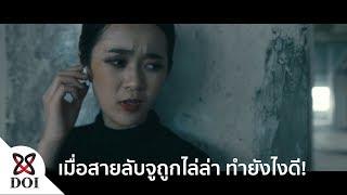 เมื่อสายลับจูถูกไล่ล่า ทำยังไงดี!
