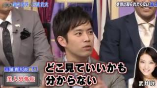 美人恐怖症の三浦貴大さん、「前田敦子はタイプじゃないので大丈夫!?」