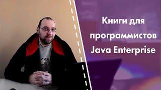 Книги для программистов Java Enterprise