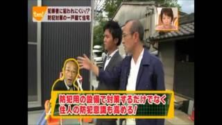 ㈱シオンハウジング監修 「家の防犯徹底解説!」 2012 2