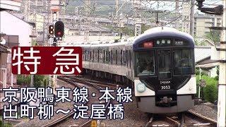 【全区間前面展望】京阪鴨東線・本線《特急》出町柳~淀屋橋 Keihan Oto Line・Main Line《Limited Express》Demachiyanagi~Yodoyabashi