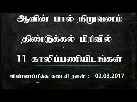 ஆவின் பால் நிறுவனம் திண்டுக்கல் பிரிவில்  11 காலிப்பணியிடங்கள்   Aavin Jobs   Dindigul