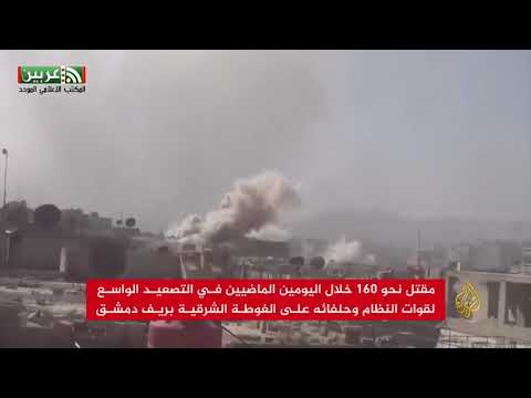 قوات النظام تواصل مجازرها بالغوطة وتحشد بمحيطها  - نشر قبل 2 ساعة