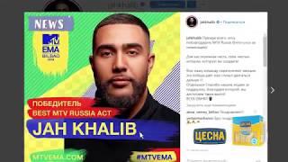 Jah Khalib «Үздік әртіс» атанды