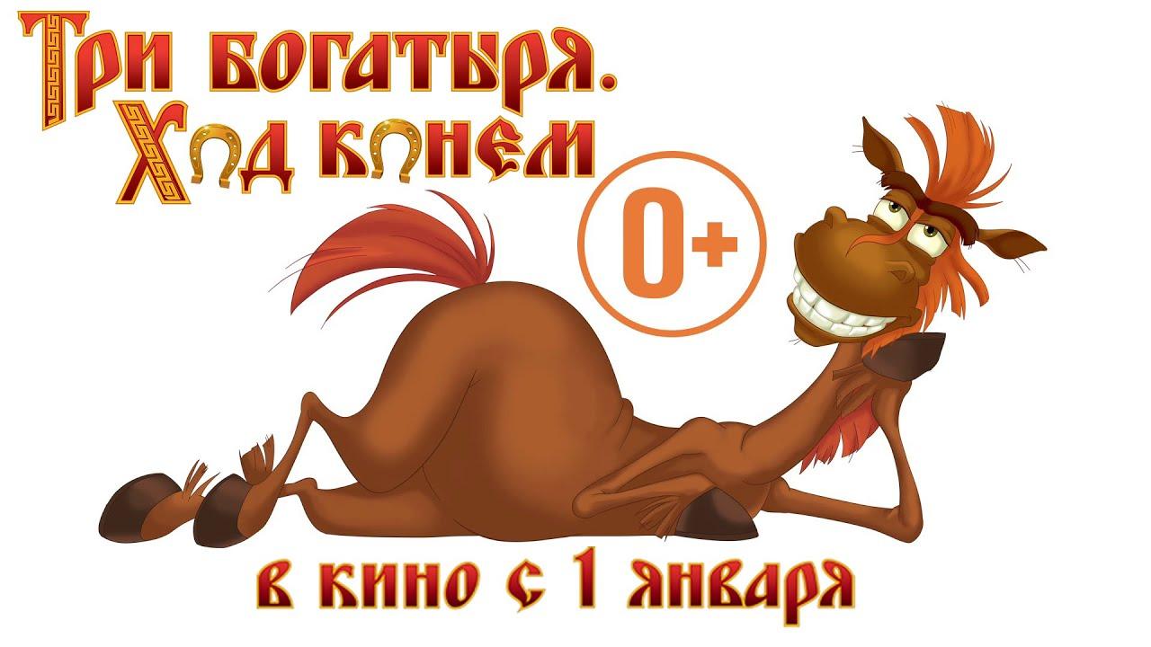мультфильмы про богатырей онлайн смотреть бесплатно: