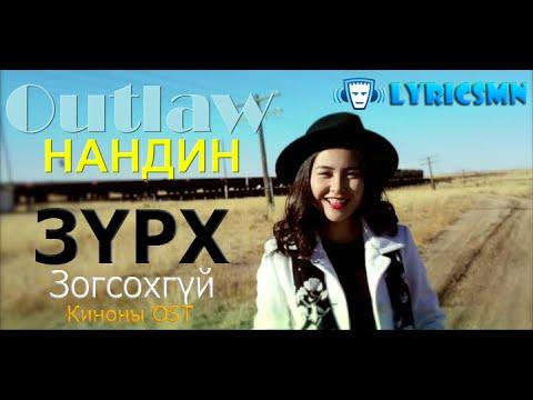 Outlaw - Нандин (Зүрх зогсохгүй OST) [Lyrics & Download Link]
