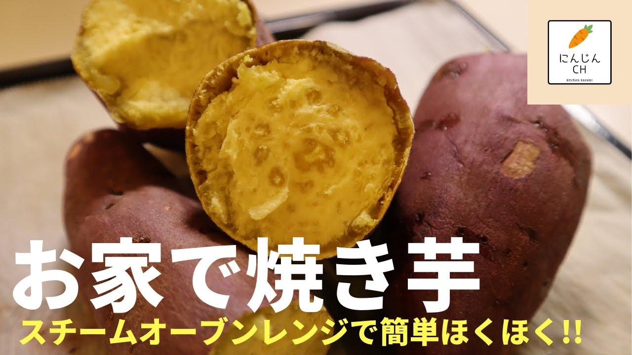 レンジ で 焼き芋