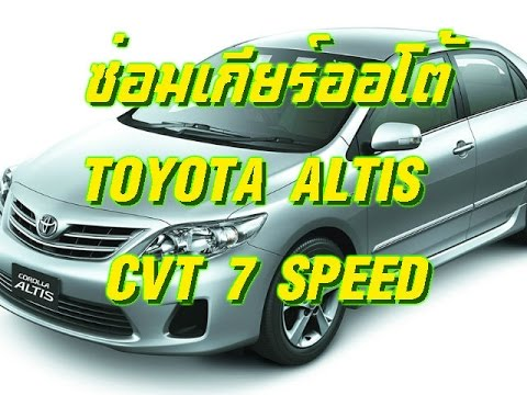 ซ่อมเกียร์ออโต้ Toyota Altis CVT 7 Speed