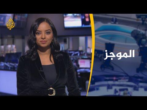 موجز الأخبار - العاشرة مساء (29/3/2020)  - نشر قبل 10 ساعة
